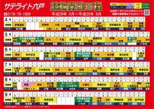 2017_04-09_keirin_sch