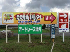 【7】六戸町犬落瀬堀切沢(表)