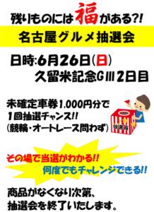 名古屋抽選会ポスター