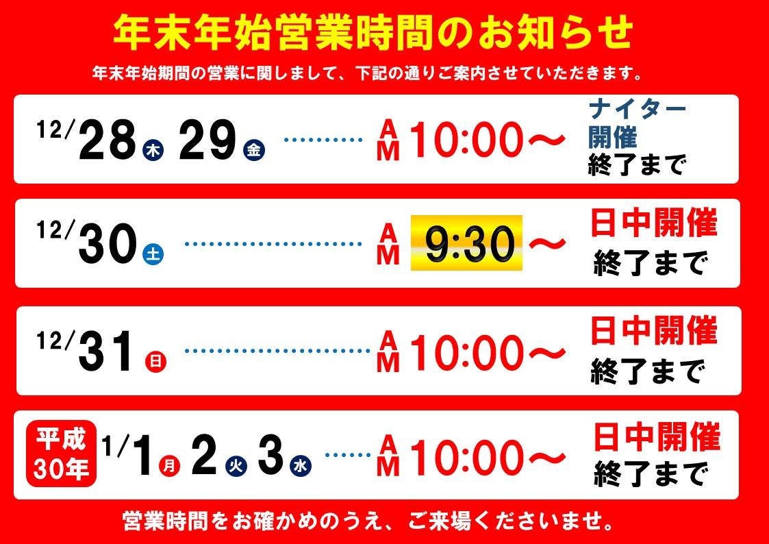 年末年始営業時間お知らせ.jpg