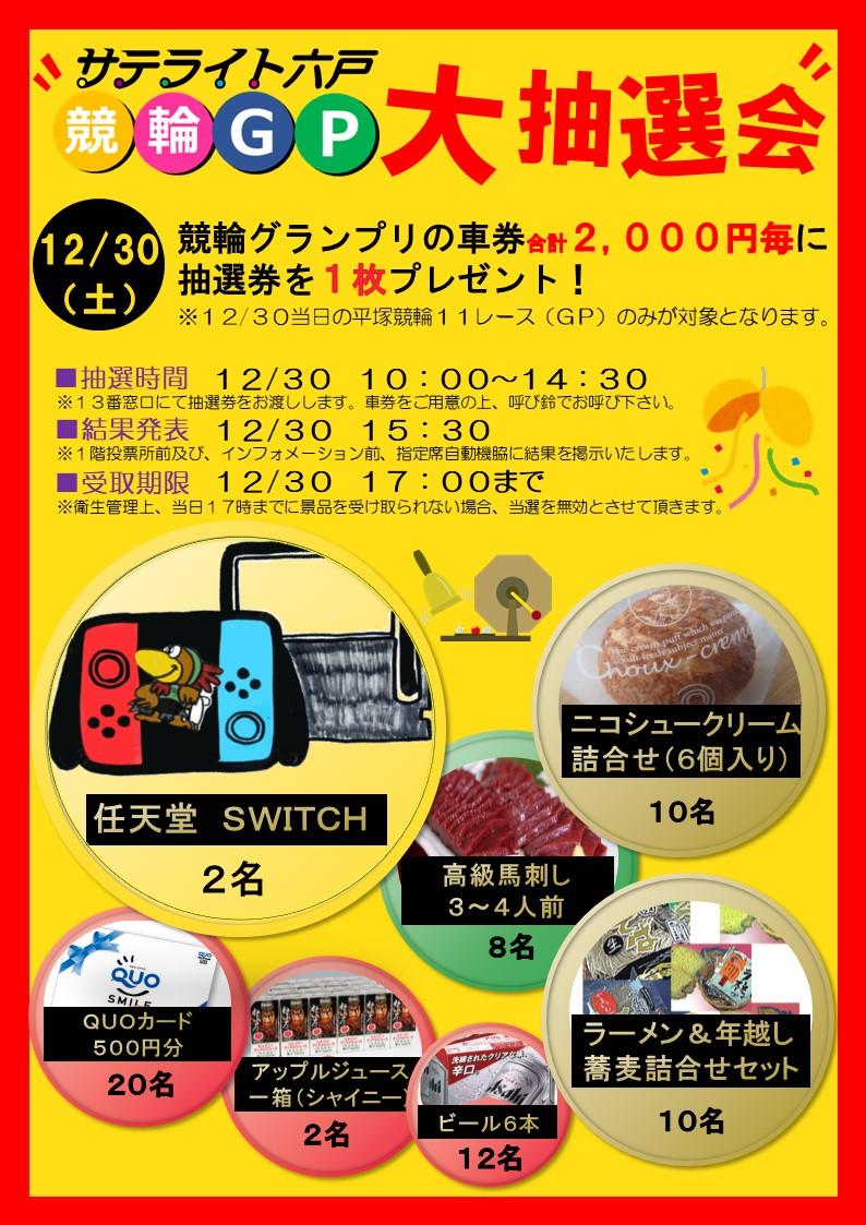 20171230GP抽選会(絵)