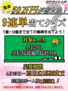 GW50万円